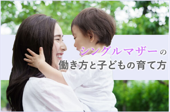 シングルマザーの働き方と子供の育て方